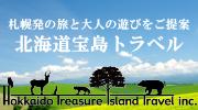 北海道宝島トラベル